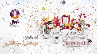 تخرجنا-عبدالعزيزعبدالغني