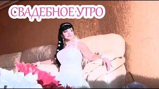 Утро жениха и невесты