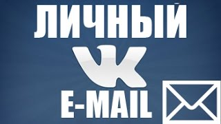Личный почтовый ящик (E-mail) на сайте VK.com (Вконтакте)