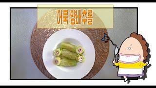어묵 양배추롤(아따맘마 쿠킹스튜디오)만화먹방