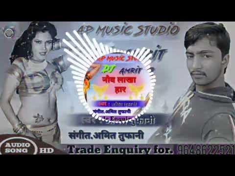 Navlakha Har Kaise Mangala  DJ Mix Amrit Babu. Singer Amit Tufani
