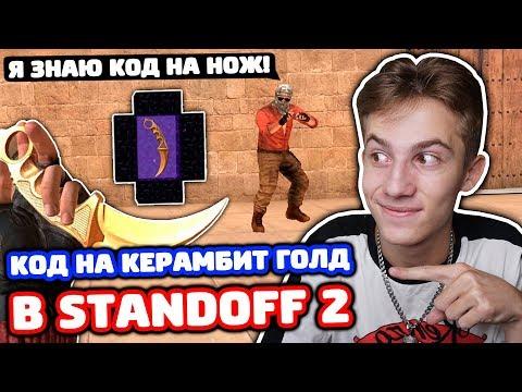 ЧИТ КОД НА КЕРАМБИТ ГОЛД В STANDOFF 2 - ТРОЛЛИНГ!