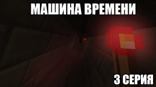 МАШИНА ВРЕМЕНИ | 3 СЕРИЯ МАЙНКРАФТ СЕРИАЛ