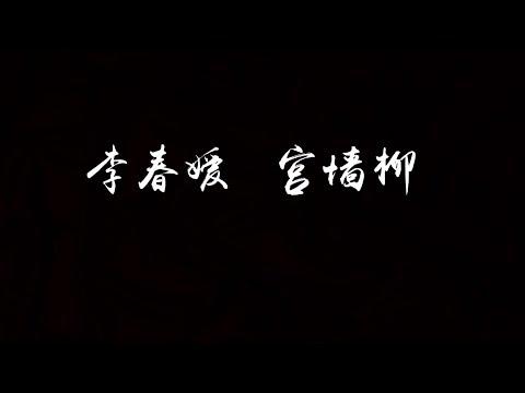 李春嫒 - 宫墙柳 《延禧宫略》插曲 舒嫔原声