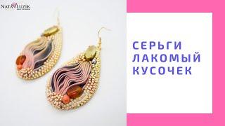 Серьги Лакомый кусочек NataliaLuzik