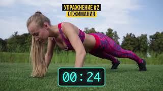 4-х минутная тренировка, которая заменит час фитнеса в спортзале