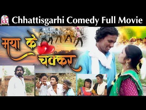 Rahul Tiwari | Radhe Kashyap  | CG COMEDY Movie | Maya Ke Chakkar |Chhattisgarhi Comedy Movie