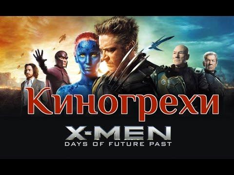 Киногрехи - Люди Икс: Дни минувшего будущего