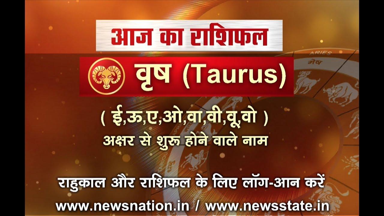 Vrishabha Rashi Rashifal 12222 जानिए वृषभ राशि का कैसा बीतेगा आनेवाला साल Taurus horoscope in hindi