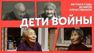 Дети войны | Якутия в годы Великой Отечественной войны | ВОВ