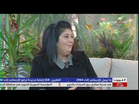 صباحنا غير| د. هناء برقاوي: أستاذة مساعدة في علم الاجتماع في جامعة دمشق  2020/5/14 - YouTube
