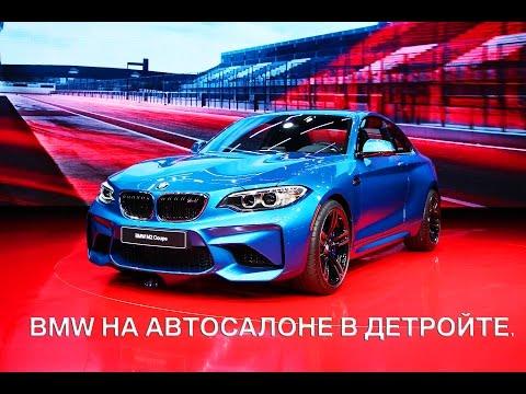 BMW НА МЕЖДУНАРОДНОМ АВТОСАЛОНЕ В ДЕТРОЙТЕ.
