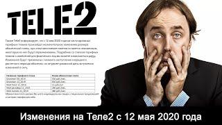 Изменения на Теле2 с 12 мая по 12 июня: повышение цен, перевод на другие тарифы