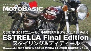 ESTRELLA Final Edition (Kawasaki/2017) カワサキ エストレヤ・ファイナルエディション スタイリング&ディティール
