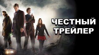 Честный трейлер   сериал «Доктор Кто» / Honest Trailers   Doctor Who (Modern) [rus]