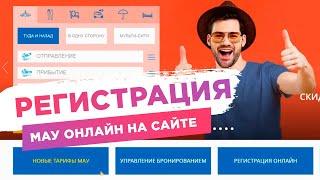 МАУ онлайн регистрация на рейс на сайте МАУ