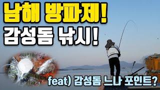 [Ep.08]남해방파제 감성돔 낚시 포인트!