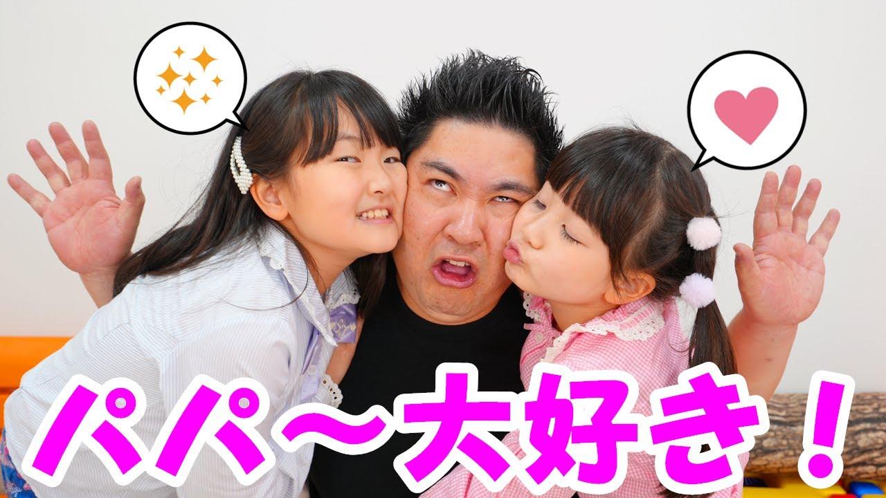 【寸劇】パパ~大好き!〇〇作ってくれる?親子あるある!フェルティミシン すみっコぐらし - はねまりチャンネル