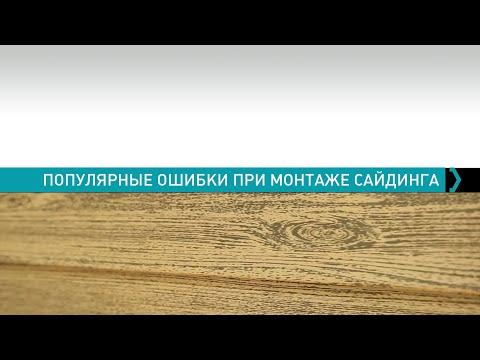 Популярные ошибки при монтаже сайдинга - купить сайдинг в Минске.