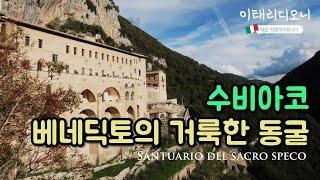 [수비아코 베네딕토의 거룩한 동굴] 천년의 역사/ 유럽…