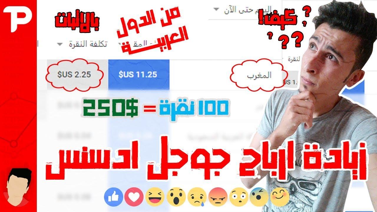 الربح من جوجل ادسنس 100 ضغطة = 250$ في المحتوي العربي #لا_للاحتكار