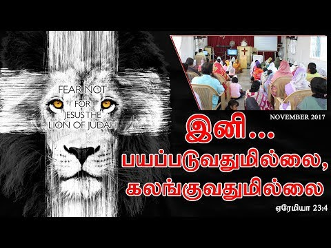01ST NOVEMBER 2017 || PROMISE SERVICE LIVE || ROSE OF SHARON A.G CHURCH