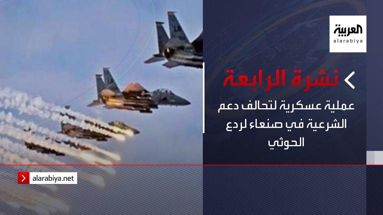 نشرة الرابعة كاملة | عملية عسكرية لتحالف دعم الشرعية في صنعاء لردع الحوثي  - نشر قبل 2 ساعة