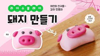 돼지 반달떡 라이스 클레 동물 만들기 -  집에서 쉽고…