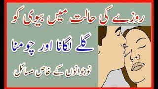 Roza ki Halat Mein  Biwi ko Kiss Krna # If a husband kisses his wife, is it permitted while fasting?