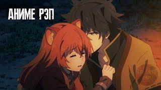 АНИМЕ РЕП про Восхождение героя щита   Обняв тебя   Anime Song