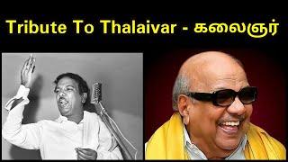 Tribute To Thalaivar Kalaignar Karunanidhi | கலைஞர்