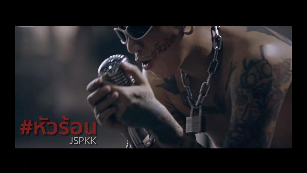 [Official MV] หัวร้อน - แจ๊ส สปุ๊กนิค ปาปิยอง กุ๊กกุ๊ก [ JSPKK ]
