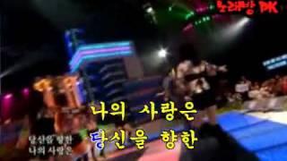 무조건(Karaoke) - 박상철 (노래방)