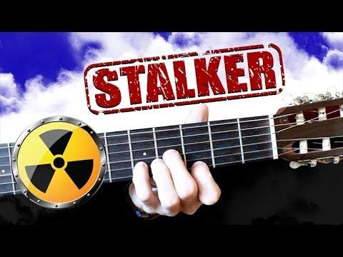Мелодия из S.T.A.L.K.E.R. на Гитаре + Р.А.З.Б.О.Р.