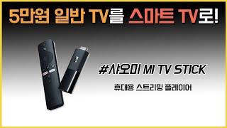 일반 TV를 스마트 TV로 변신시키는 상품  | 샤오미…