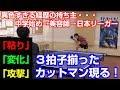 【衝撃のカットマン】中学スタートで日本リーガーになった岡田真治VSXia【卓球知恵袋】