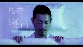 生産限定盤①○ SHWR-0043 CD+DVD(5曲MV収録) 3800円(税抜) ○生産限定盤②○...