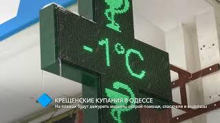 Крещенские купания: на одесских пляжах будут дежурить «скорые», спасатели и водолазы
