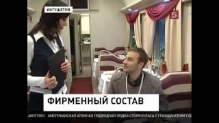 Видео о первом фирменном поезде