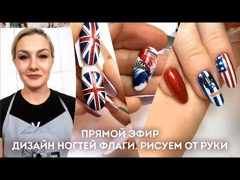 Дизайн ногтей флаги. Рисуем от руки гелевой краской