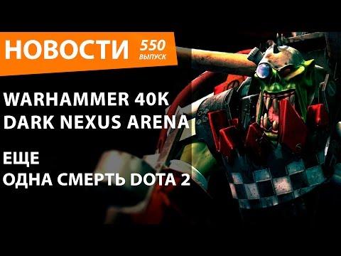 видео: warhammer 40k: dark nexus arena. Еще одна смерть dota 2. Новости