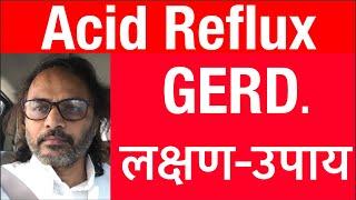 Acid Reflux | GERD | अम्ल और पित्त का गले में आना | लक्षण | प्राणायाम से उपाय ।