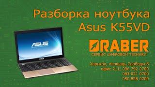 видео Ремонт ноутбука asus асус в Харькове. Сервисный центр asus с низкой ценой на ремонт