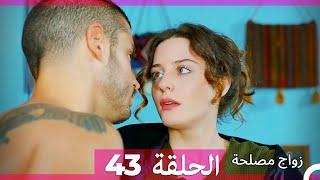 Download Video Zawaj Maslaha - الحلقة 43 زواج مصلحة MP3 3GP MP4