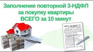 Как заполнить 3-НДФЛ повторную за покупку квартиры за 10 минут?