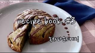 녹차파운드케익 만들기 홈베이킹 녹차빵