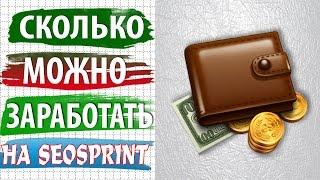 Заработок без вложений на Seosprint с нуля от 1000 рублей в день Стратегия Seosprint