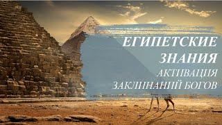 Египетские знания. Активация заклинаний богов!