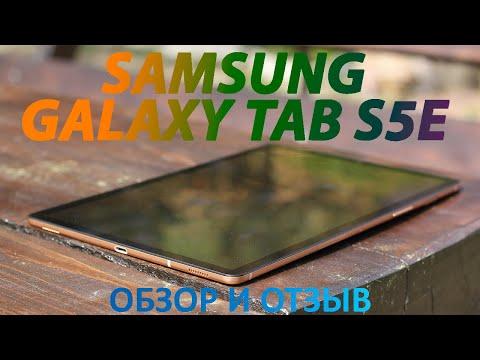 Планшет SAMSUNG Galaxy Tab S5e LTE, Обзор и честный отзыв!