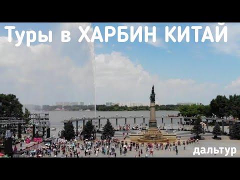 Туры в Харбин из Владивостока, Туры в Китай Харбин. Дальтур гостиницы Харбин Достопримечательности